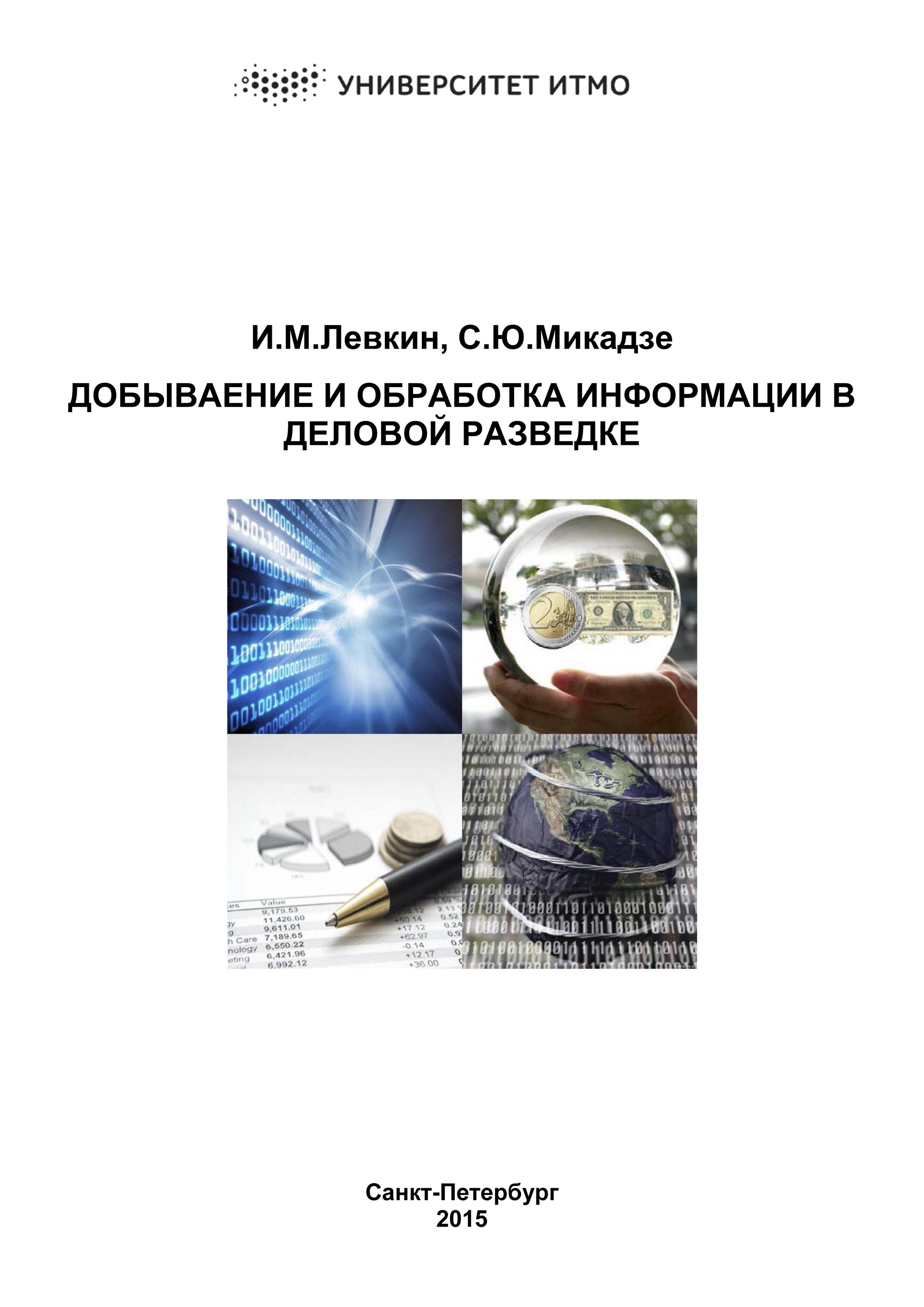 Добывание и обработка информации в деловой разведки.