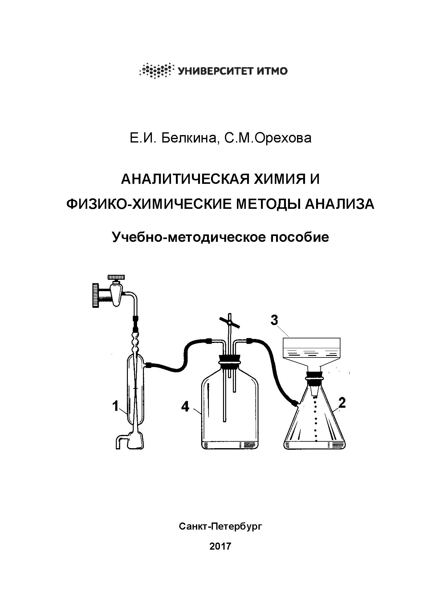 Vertiges : manuel de diagnostic et de