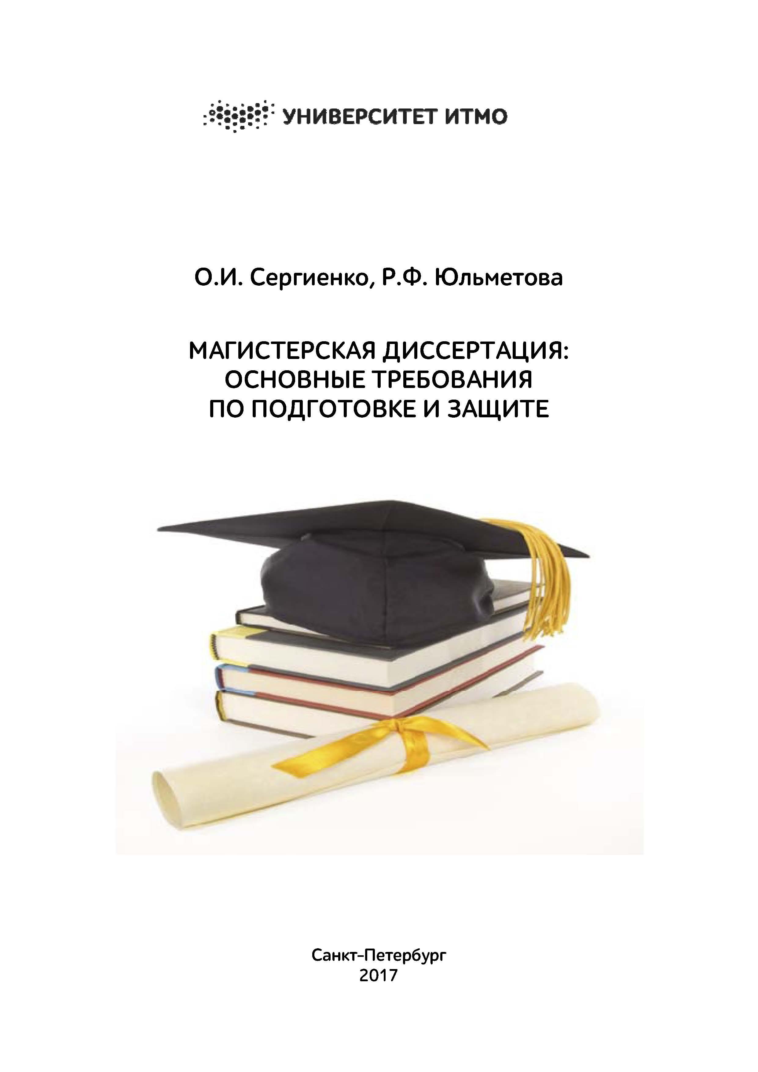 Подготовка диссертации к защите 920