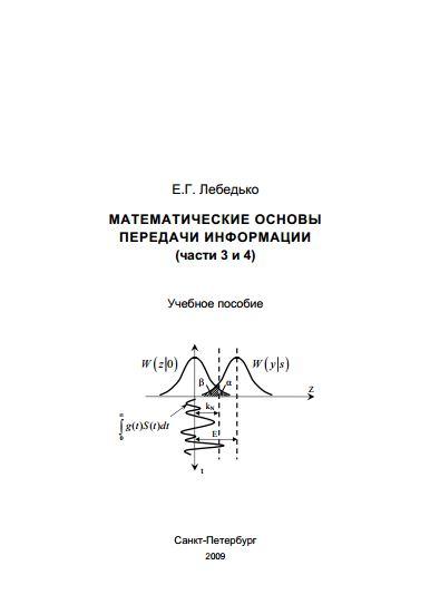 ebook mathematical modeling and statistical methods for risk management