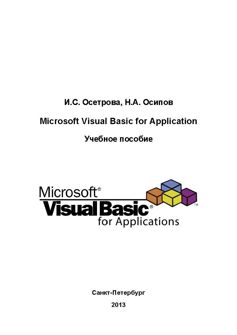 Office   の Visual Basic for Applications (VBA) の …