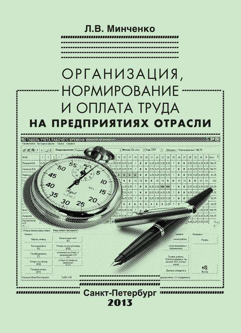 Картинки к нормировании и организации труда
