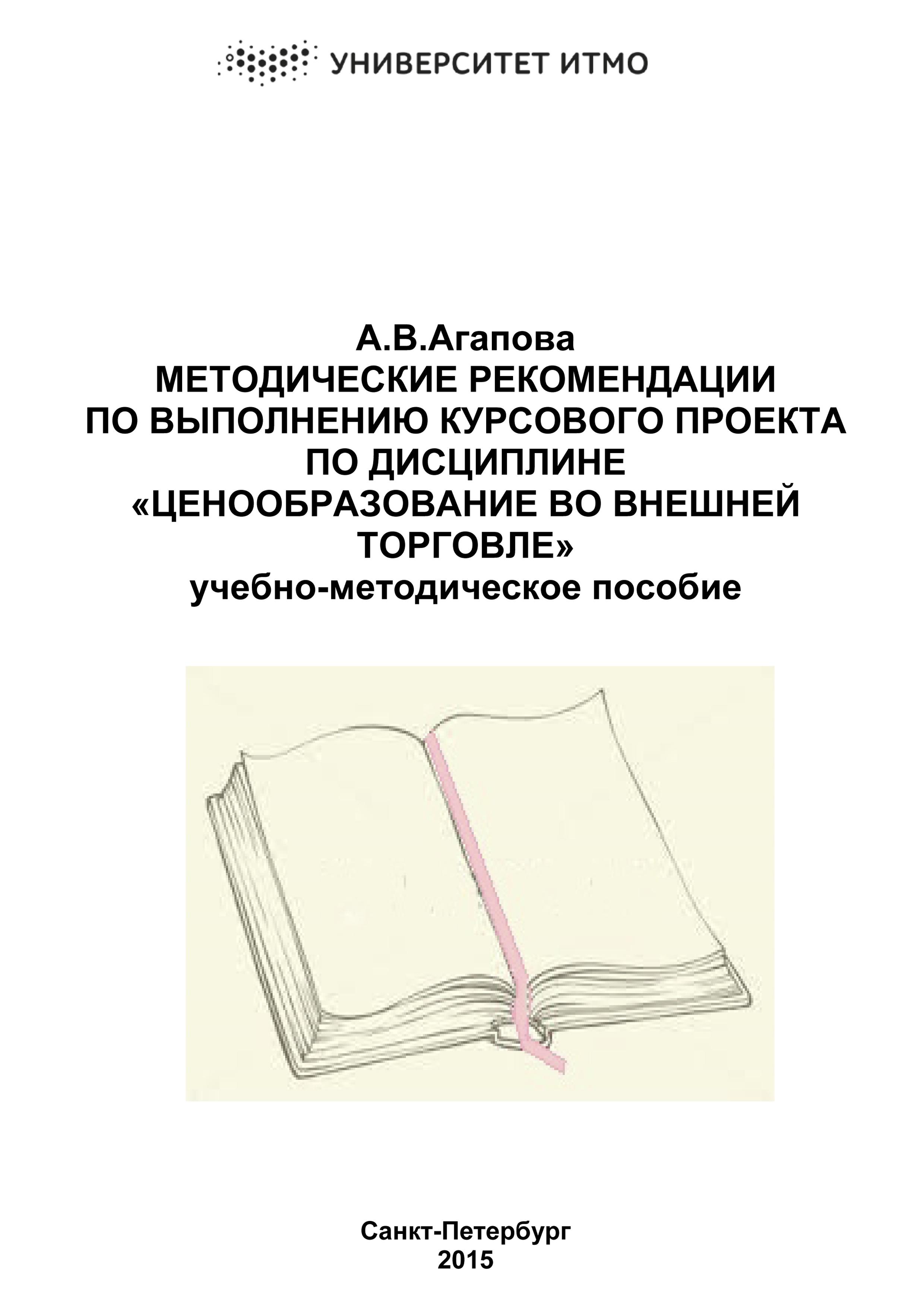 Методические рекомендации для курсового проекта 8329