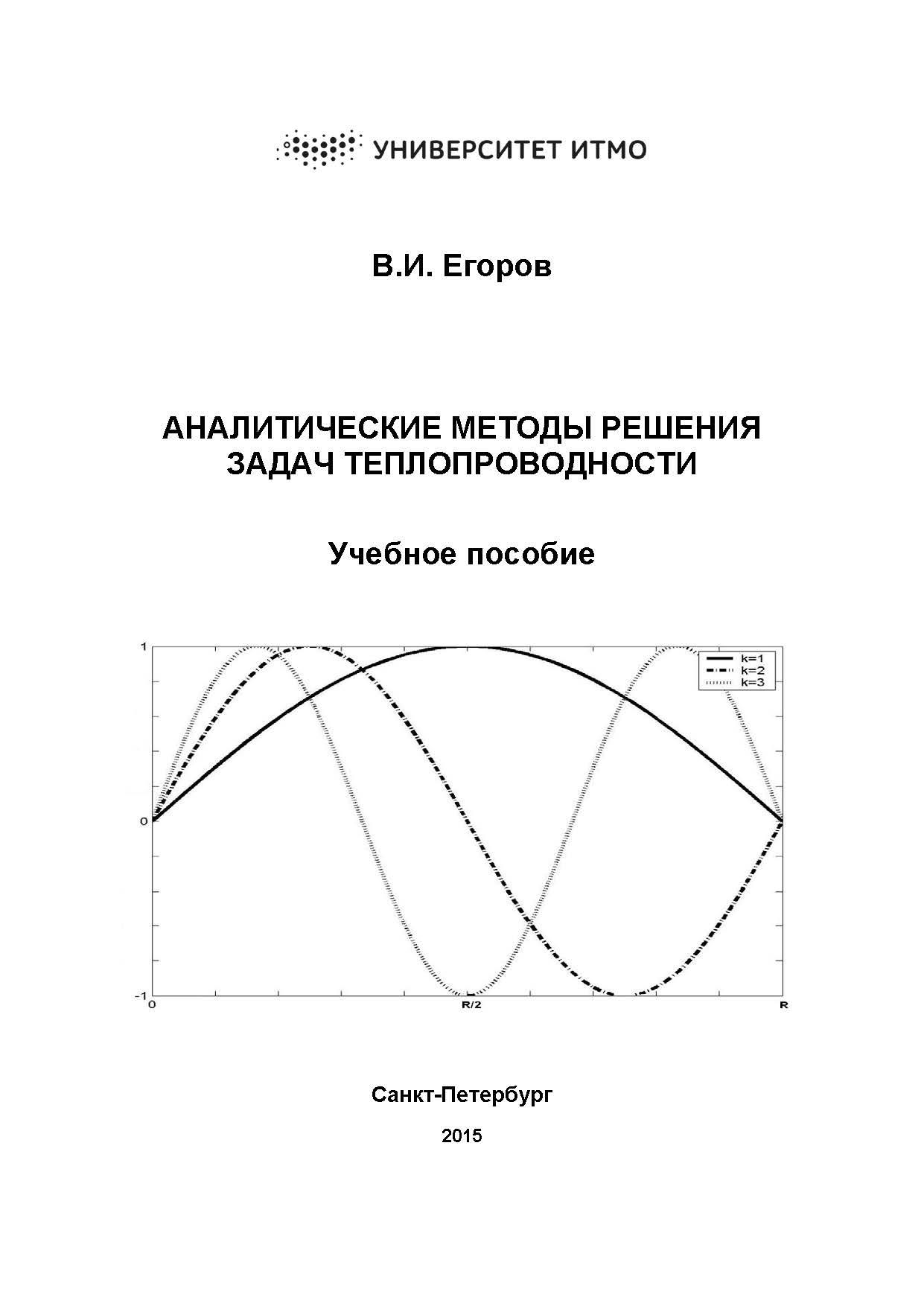 Решение задач из егорова решения задачи линейного программирования excel