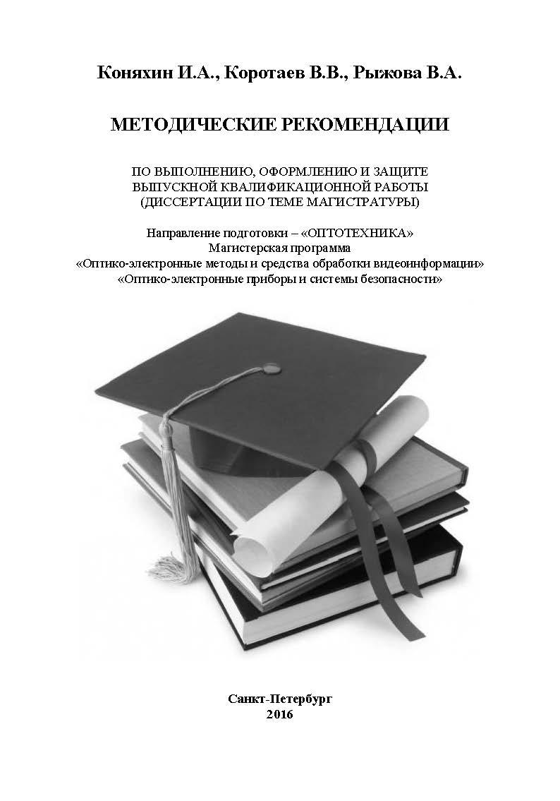 Методические рекомендации по выполнению оформлению и защите  Методические рекомендации по выполнению оформлению и защите выпускной квалификационной работы диссертации по теме магистратуры