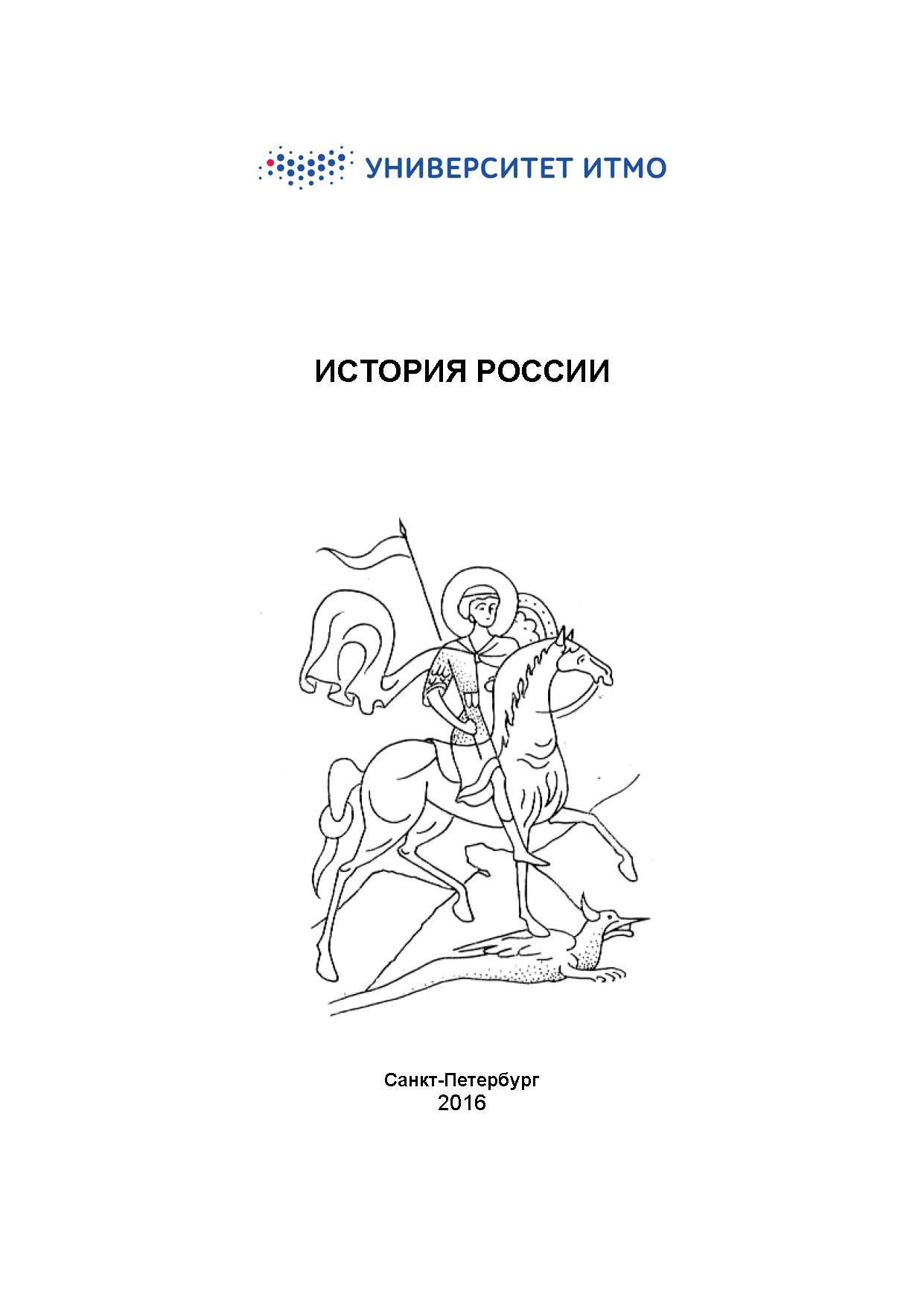 Георгиев,.Г.Георгиева,.А.Сивохина История России