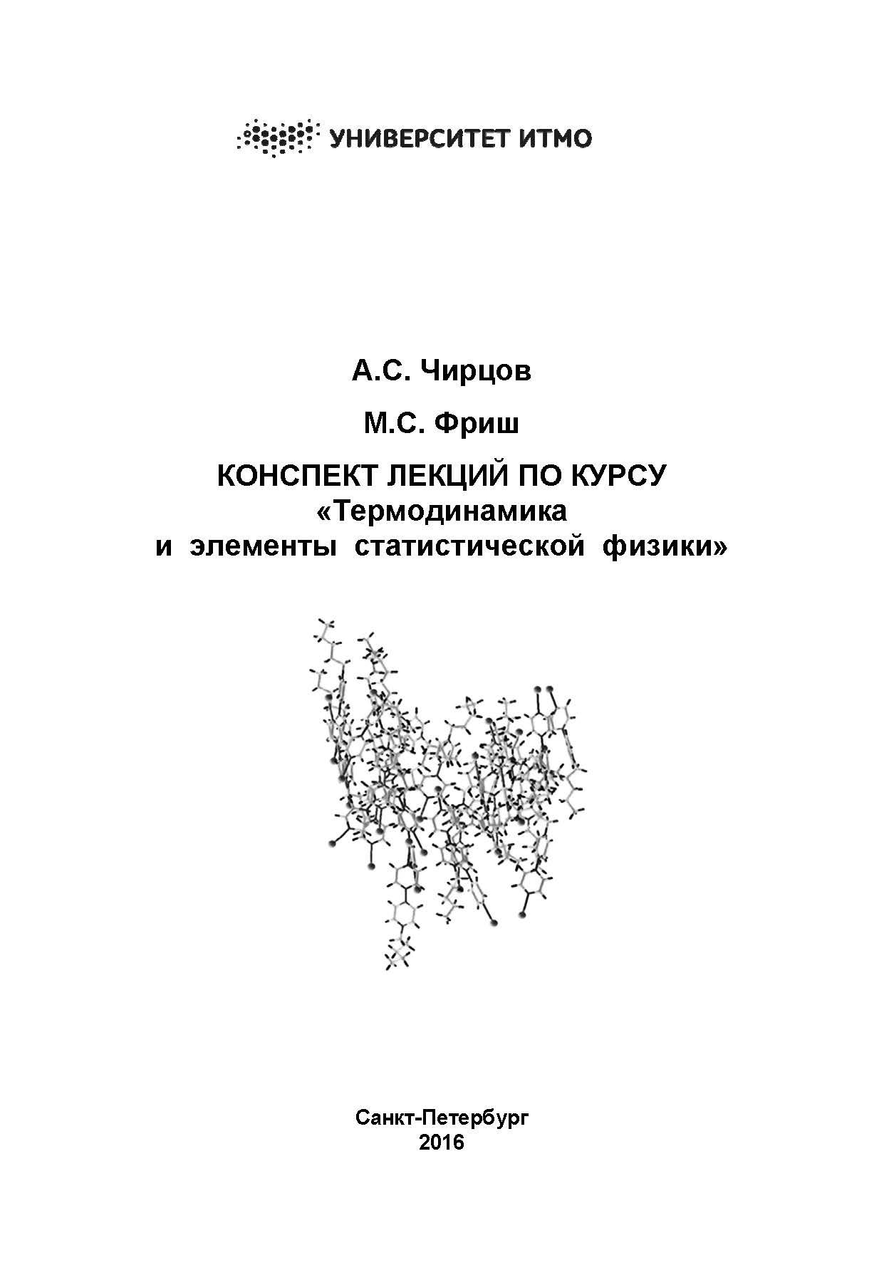 kurs-lektsiy-po-tehnicheskoy-termodinamike