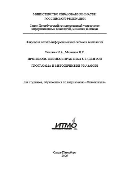 Производственная практика студентов Программа и методические  Производственная практика студентов Программа и методические указания