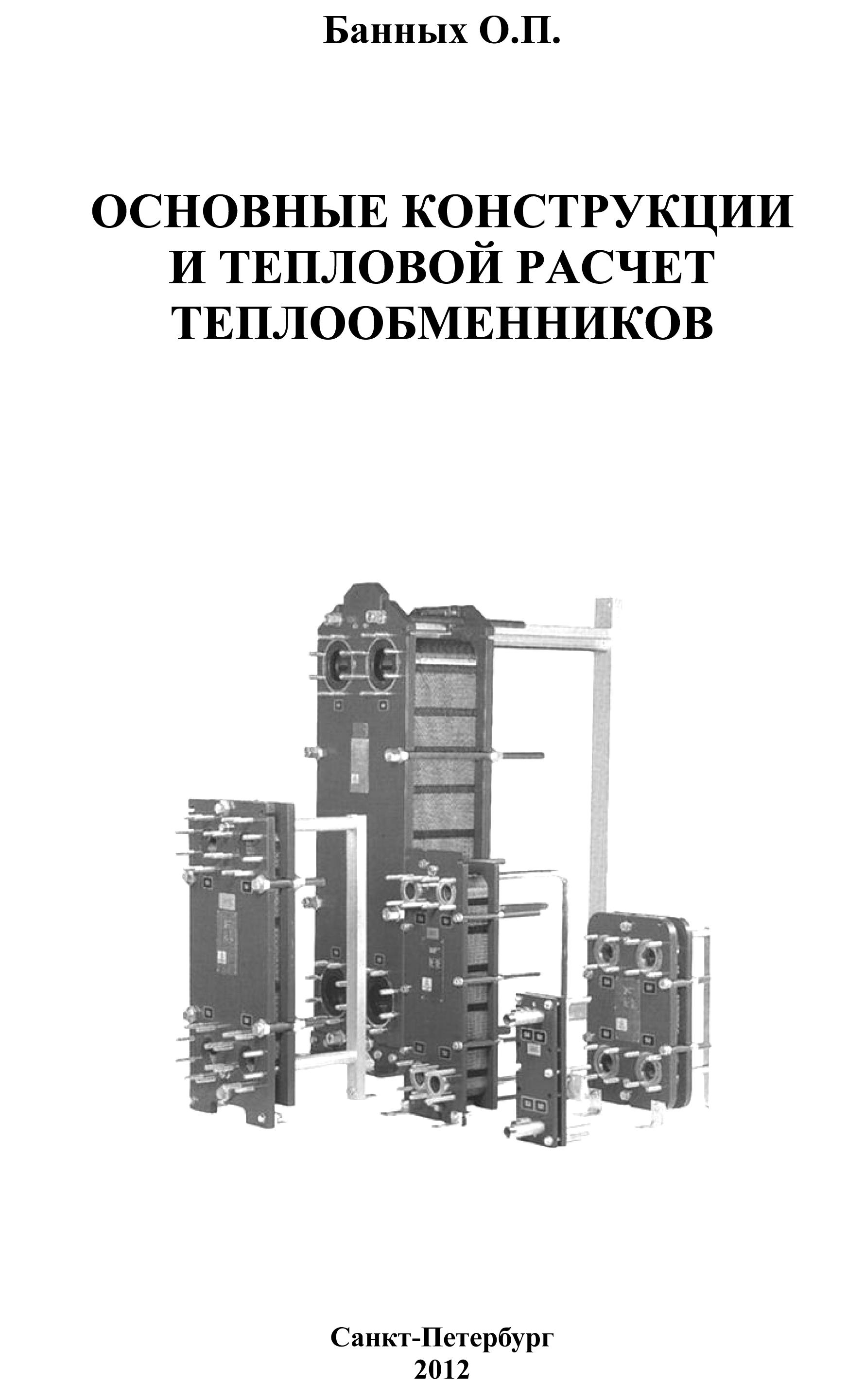Конструкции и расчет теплообменников Кожухотрубный испаритель Alfa Laval DM3-416-3 Сургут